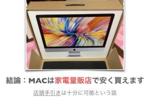 Mac 家電量販店 安い 値引き