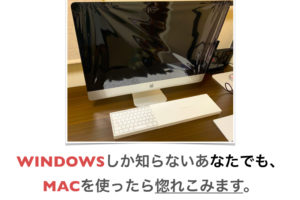 Windows Mac 移行
