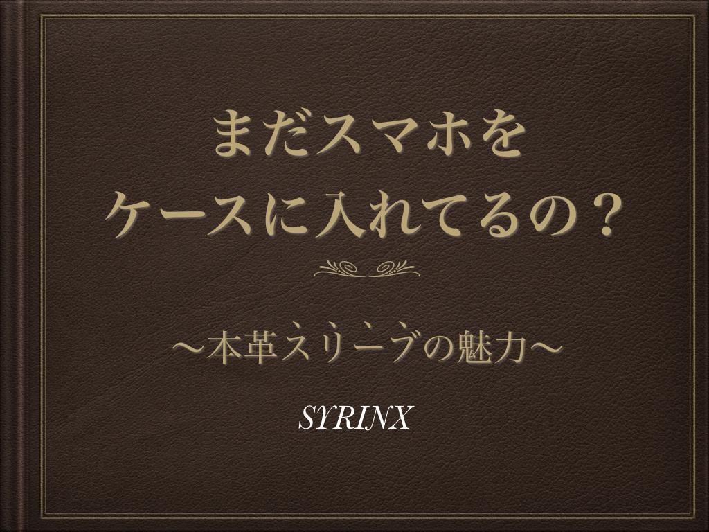 SYRINX Sleeve スマホ スリーブケース 本革
