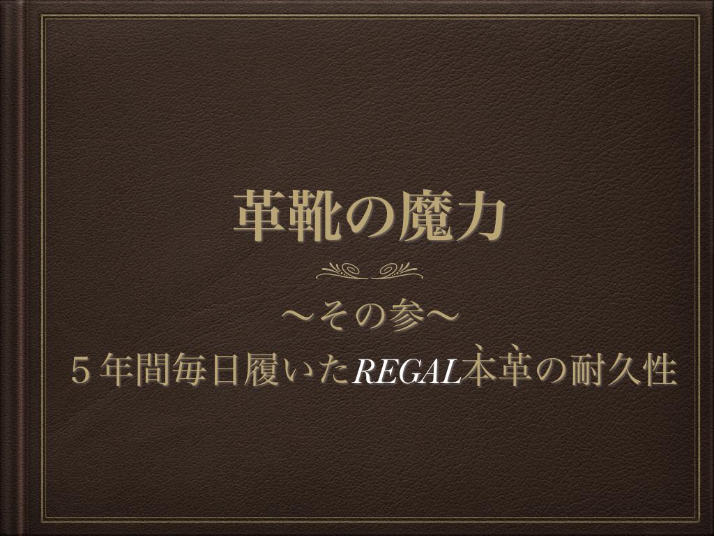 REGAL リーガル 本革 革靴 耐久性