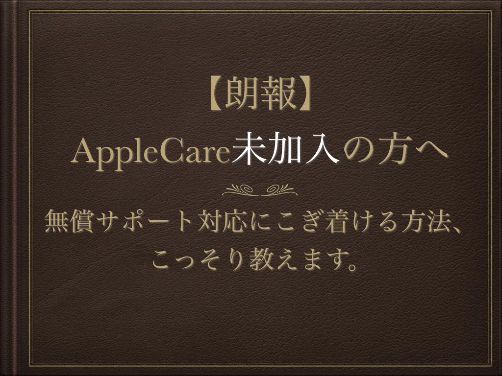 Appleサポート AppleCare未加入 無償対応