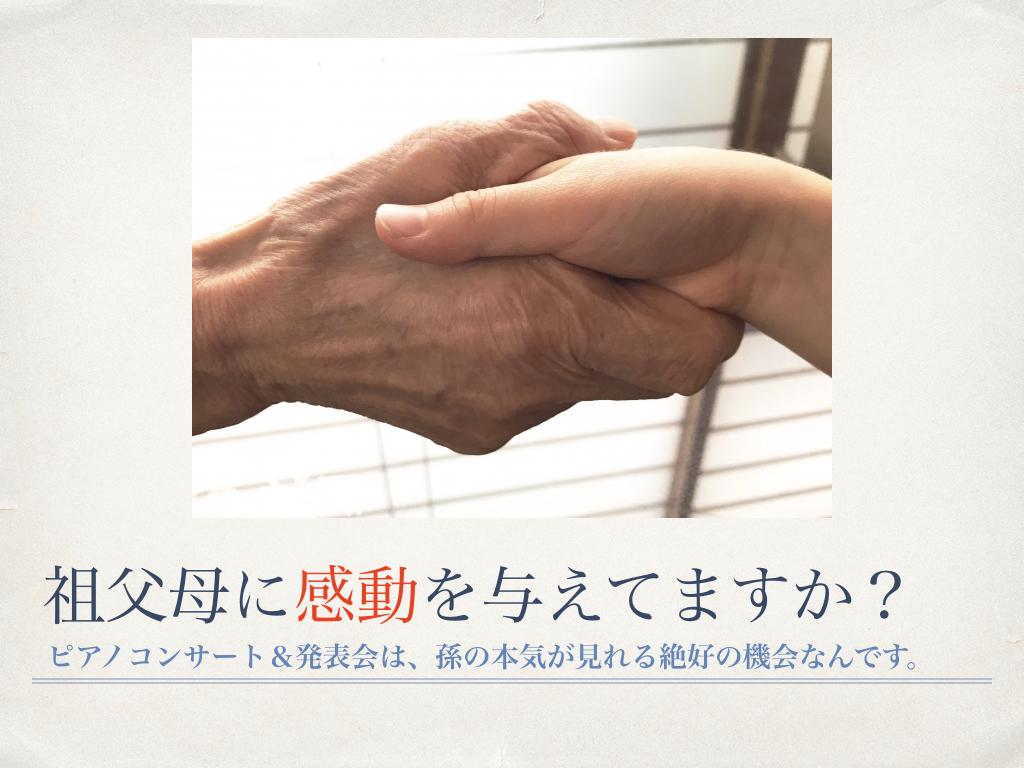 ピアノ コンサート 発表会 祖父母