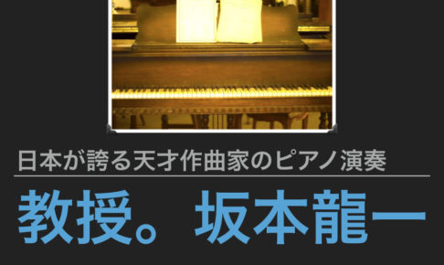 坂本龍一 ピアノ 作曲 教授