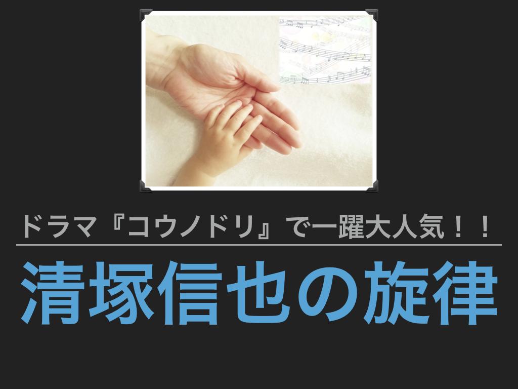 コウノドリ 清塚信也 ピアノ 作曲家 産科 ドラマ