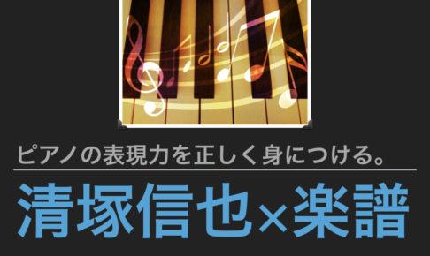 清塚信也 ピアニスト 楽譜 表現力 コウノドリ テーマ