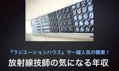 診療放射線技師 年収 給与 ラジエーションハウス