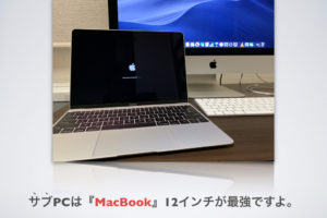 MacBook 2017 CTO 12インチ