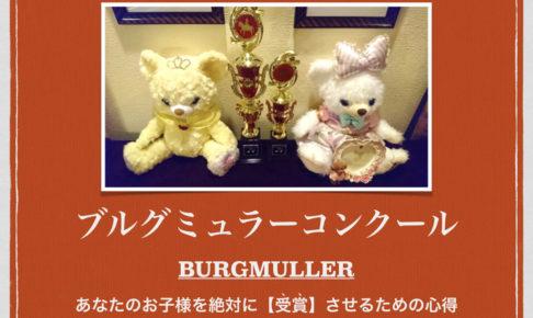 ブルグミュラーコンクール ファイナル 課題曲 選択 受賞
