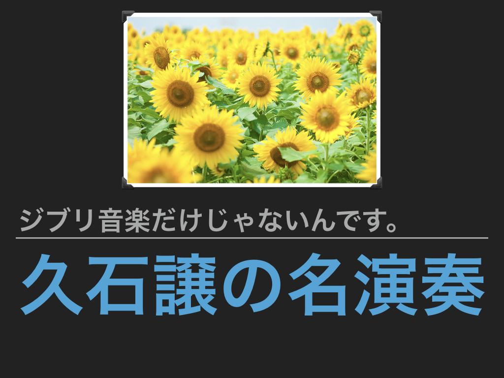 久石譲 北野武 映画 ピアノ 演奏 Summer