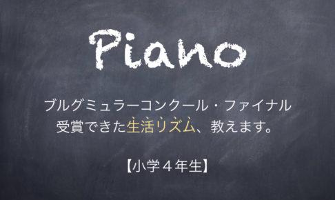 ピアノ コンクール 小学生 練習時間 生活リズム