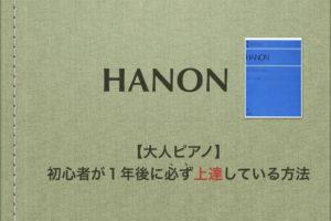 HANON 練習曲 ピアノ 教材 大人ピアノ 上達