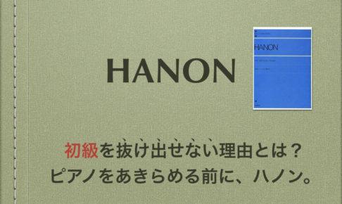 ピアノ 小学生 ハノン HANON 指の力