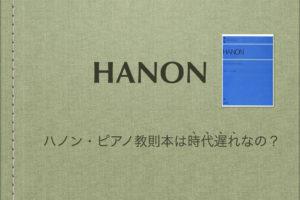 ハノン HANON アノン ピアノ 教本 指