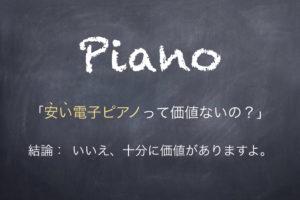 安い 安価 電子ピアノ 意味 価値