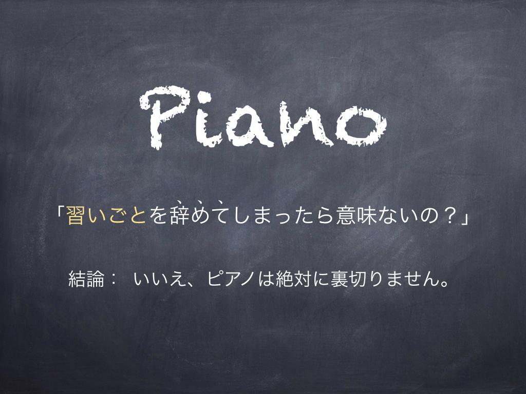習いごと ピアノ 辞める 価値 意味