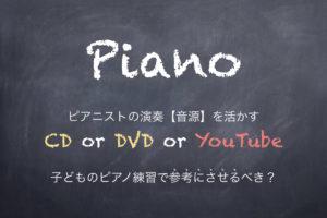 ピアノ レッスン ピアニスト プロ 演奏 音源 参考