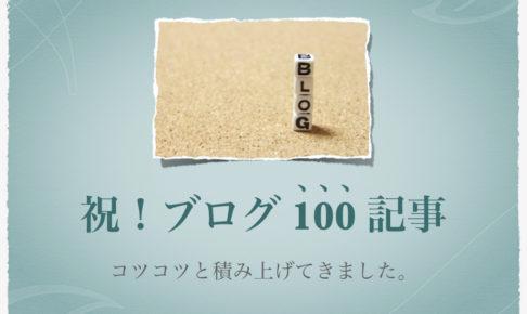 ブログ 初心者 目標 100記事