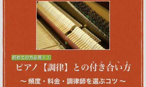 ピアノ 維持費 調律 頻度 調律師 料金