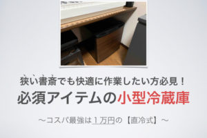 書斎 小型 冷蔵庫 オシャレ 直冷式 霜取り