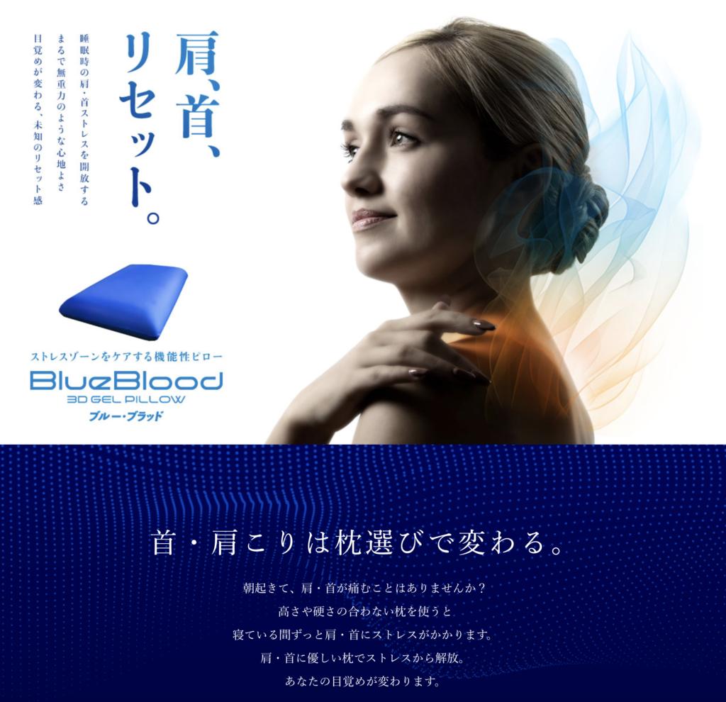 ブルーブラッド BlueBlood ゲル枕 3D GEL PILLOW 頸椎症 ストレートネック