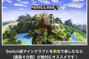 任天堂 Nintendo スイッチ Switch マインクラフト Minecraft 家族 画面分割