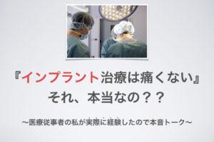 インプラント 経験談 口腔外科 歯科 痛くない 痛い