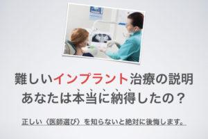 インプラント Inplant 経験 同意書 IC