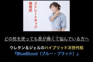 BlueBlood Atoman ブルーブラッド アートマン ストレートネック 頸椎症 枕難民