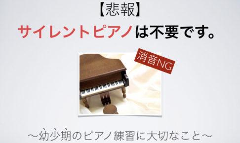 サイレントピアノ 消音機能 幼少期 不要 電子ピアノ