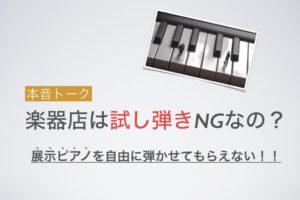楽器店 展示ピアノ 試し弾き 試弾しづらい 触れない アップライトピアノ グランドピアノ