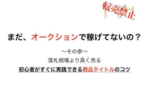 ヤフオク メルカリ オークション 落札相場 タイトル コツ