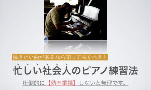 社会人 ピアノ 練習方法 忙しい 時間がない 好きな曲