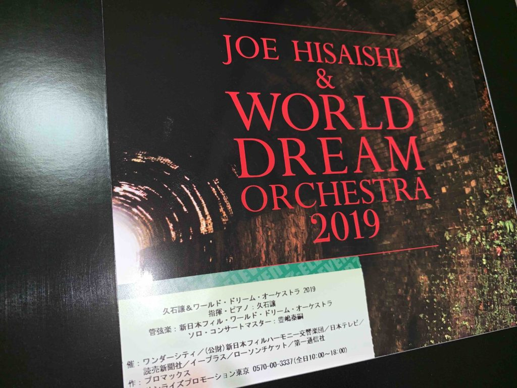 久石譲 コンサート ワールドドリームオーケストラ 新日本フィル サントリーホール 小学生 表現力 ピアノ ジブリ