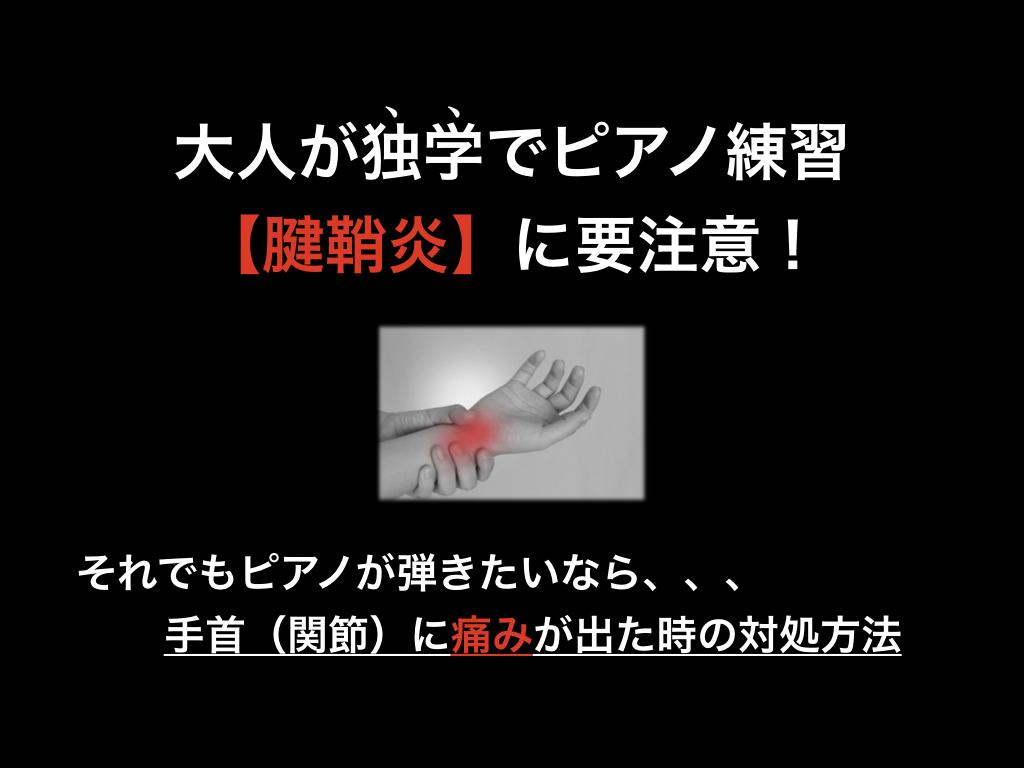 大人 独学 ピアノ 腱鞘炎 YOSHIKI 手首 甲 痛い 対処方法 腱