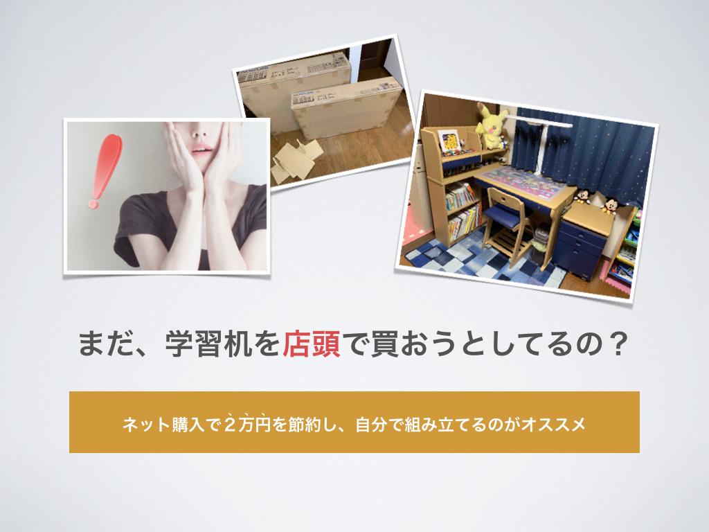 コイズミ 学習机 小学校 入学 KOIZUMI 安い オススメ 組み立て