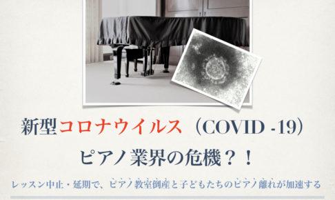 ピアノ コロナウイルス 感染対策 レッスン中止 レッスン延期 教室封鎖 ピアノ講師の収入