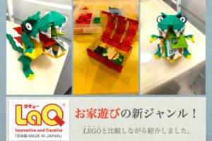 LaQ ラキュー パズルブロック 家遊び 知育 LEGO 比較