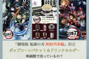 劇場版 鬼滅の刃 無限列車編 映画 イオンシネマ 年齢制限